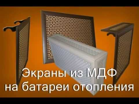 Экраны из МДФ на батареи отопления. Cм http://ekran.dn.ua/