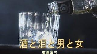 酒と泪と男と女 (カラオケ) 河島英五