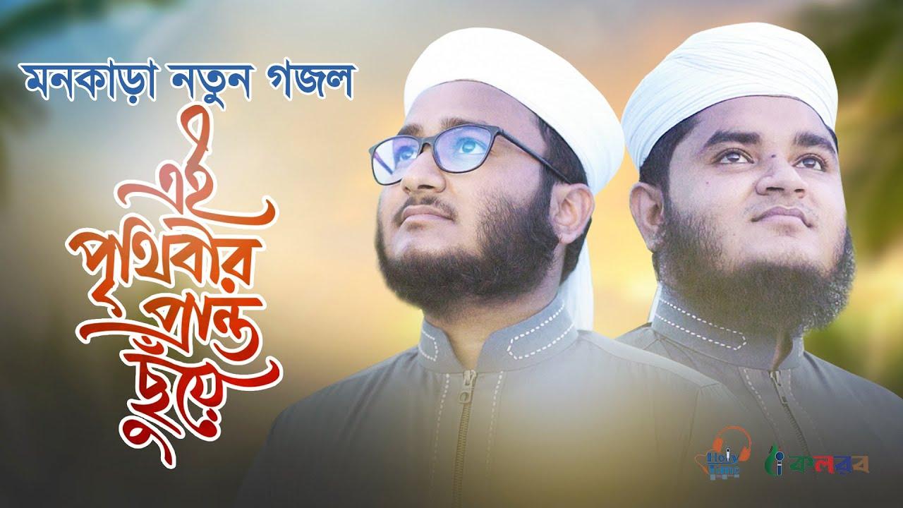 মনকাড়া নতুন গজল । Ei Prithibir Pranto Chuye । Mahfuzul Alam । Tawhidul Islam ।Kalarab New Song2020