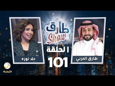 برنامج طارق شو الحلقة 101 - ضيف الحلقة حلا نوره