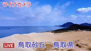 鳥取 砂丘 ライブ カメラ