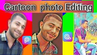 How to edit cartoon picture    কীভাবে কার্টুন ফটো এডিট করবো    Cartoon Photo Editing Tutorial    screenshot 5
