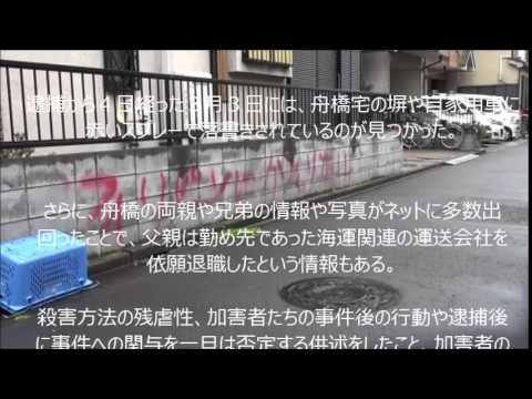 【愕然】川崎中1殺人、犯人の家族が家庭崩壊へ  悲惨な現在をご覧ください・・・・・