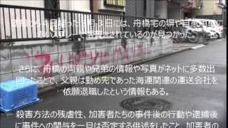 【愕然】川崎中1殺人、犯人の家族が家庭崩壊へ  悲惨な現在をご覧ください・・・・・ thumbnail