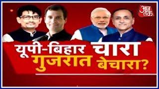 गुजरात को नफरत की पाठशाला कौन बना रहे हैं? देखिए दंगल Rohit Sardana के साथ