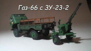 Фото-отчет сборки ГАЗ-66 с ЗУ-23-2 от фирмы  Восточный экспресс (Стендовый моделизм)