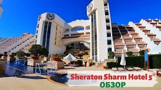 SHERATON SHARM HOTEL 5*(Египет)! ОБЗОР ТЕРРИТОРИИ ОТЕЛЯ: ПЛЯЖ, РИФ, БАССЕЙНЫ, СТОЛОВАЯ