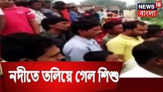 বিদ্যাধরী নদীতে তলিয়ে গেল শিশু | Speed News