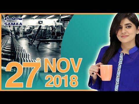 Ghar Bethe Seekhein Fitness Ka Raaz | Subh Saverey Samaa Kay Saath | Sanam Baloch | Nov 27,2018