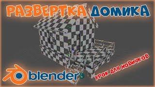 Blender 3D,уроки для новичков,развёртка