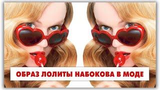 Как скандальный роман Набокова повлиял на моду?