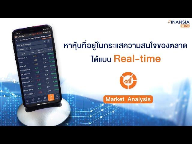 หาหุ้นที่อยู่ในกระแสความสนใจของตลาดได้ Real-time ด้วย Market Analysis