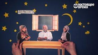 На пальцах: что такое Рамадан?