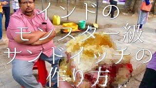 インドのモンスター級サンドイッチの作り方 / Big Sandwich thumbnail
