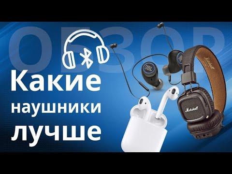 0 - Які навушники краще — дротові або бездротові?