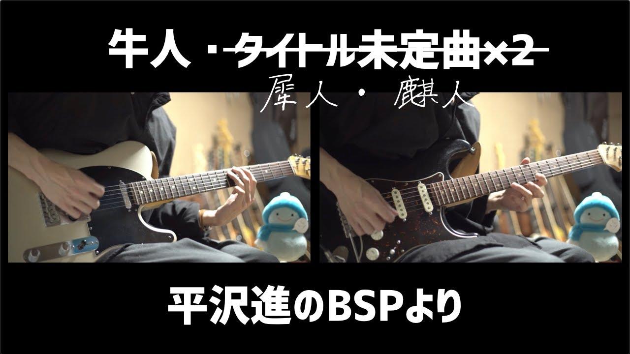 【牛人・タイトル未定曲×2】普通に弾いてみた【平沢進のBSPより】