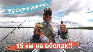 Рыбалка удалась - 15 км на вёслах