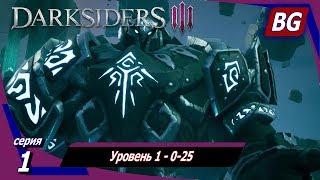 darksiders 3 DLC The Crucible (Горнило) Апокалипсис  Прохождение 1  Уровень 1 - 0-25