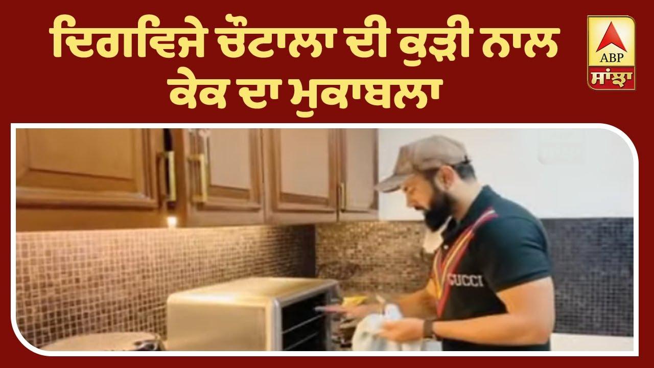 Gagan Kokri`s quarantine life   gagan kokri cooking With Digvijay Chautala   Lockdown   ABP Sanjha