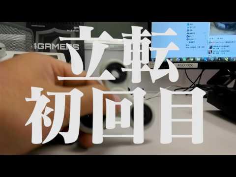 KY-[Game]三角形指尖陀螺實測