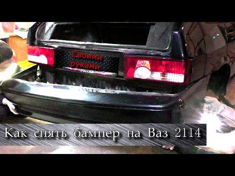 Как снять задний бампер  на Ваз 2114,2113.