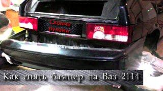 видео Как снять передний бампер на ВАЗ 2114, 2113, 2115?