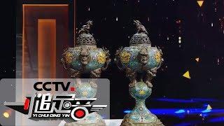 《一槌定音》 20190908| CCTV财经