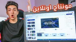 تخيل تمنتج الفيديوهات اونلاين😱 ومش هيفرق معاك امكانيات جهازك ولا سرعة الانترنت!!