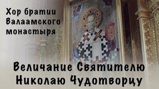 Величание Святителю Николаю Чудотворцу   Хор братии Валаамского монастыря