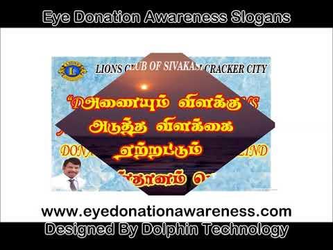 Eye Donation Awareness +91 9843088828 Sivakasi - YouTube