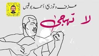 أنغام - لا تهجى - عزف أحمد بوقيس karaoke