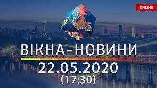 ВІКНА-НОВИНИ. Выпуск новостей от 22.05.2020 (17:30)   Онлайн-трансляция
