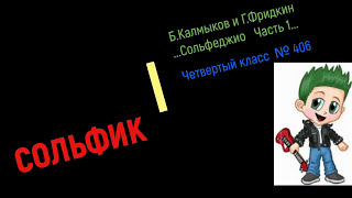 Сольфеджио Б Калмыков, Г Фридкин 4 класс № 406