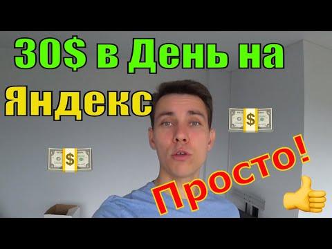 Яндекс Толока - Деньги в Интернете за Простые Задания от Яндекса