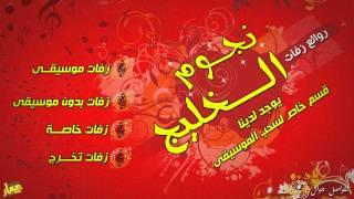 زفة ياعسل باسم أمل ادآء ماهر بدون موسيقى توزيع 2018