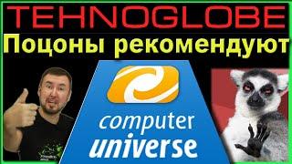 Покупаем выгодно в ComputerUniverse. Скажи санкциям - НЕТ!(Канал PC4USER ... https://goo.gl/WoJddJ Бонус-код на скидку 5 евро - FWO383T https://www.computeruniverse.ru Выгода при покупке компьютерны..., 2016-03-26T20:33:23.000Z)