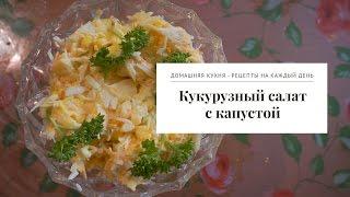 Кукурузный салат с капустой. EDILKA. Домашняя кухня - рецепты на каждый день.