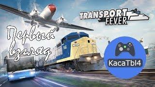 Transport Fever - Первый взгляд