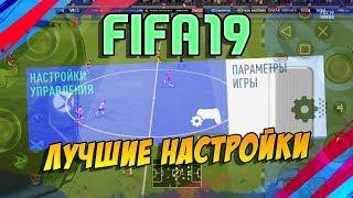 FIFA 19 / ЛУЧШИЕ НАСТРОЙКИ УПРАВЛЕНИЯ И КАМЕРЫ