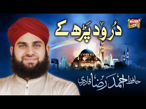 Hafiz Ahmed Raza Qadri - Durood Parh Ke - New Naat 2018, New Islamic Kalam,Heera Gold