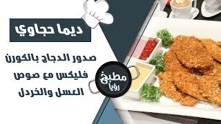 صدور الدجاج بالكورن فليكس مع صوص العسل والخردل - ديما حجاوي