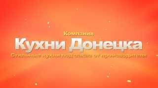 Кухни Донецк (МДВ, Массив, ЛДСП, Пластик)(, 2014-02-10T10:23:07.000Z)