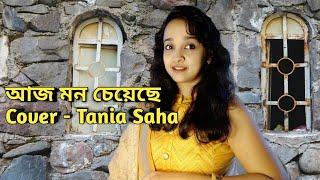 Aaj Mon Cheyeche Ami cover by Tania saha