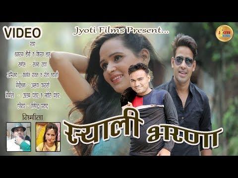 New garhwali song/ स्याली भरणा स्वर धनराज सौर्य /व/ किरन शाह /संगीत संजय राणा जी