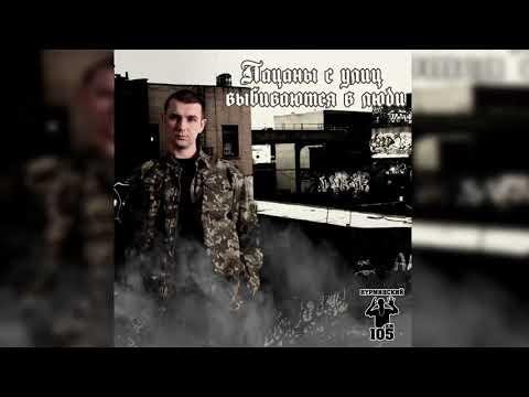 НУРМИНСКИЙ - ПАЦАНЫ С УЛИЦ ВЫБИВАЮТСЯ В ЛЮДИ (Новый альбом 2019)