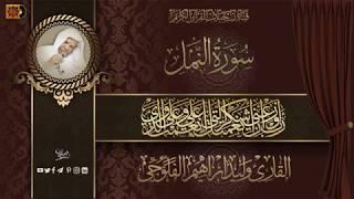 الشيخ القارئ وليد ابراهيم الفلوجي -  ماتيسر له من سورة النمل