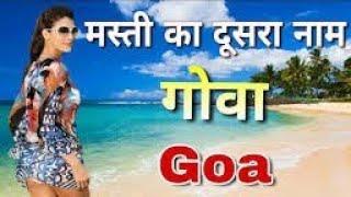 गोवा धरती का स्वर्ग।। Facts About Goa.