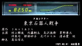 FMシアター 「東京石器人戦争」 原作 さねとうあきら 出演 村上雅俊 ...