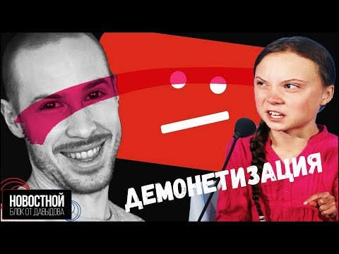 Видео: ГЛОБАЛЬНОЕ ПОТЕПЛЕНИЕ ПРОТИВ ЮТУБЕРОВ! (Новостной блок от Давыдова)