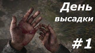 Call Of Duty WW2 (World at War 2) Задание 1 -  День высадки